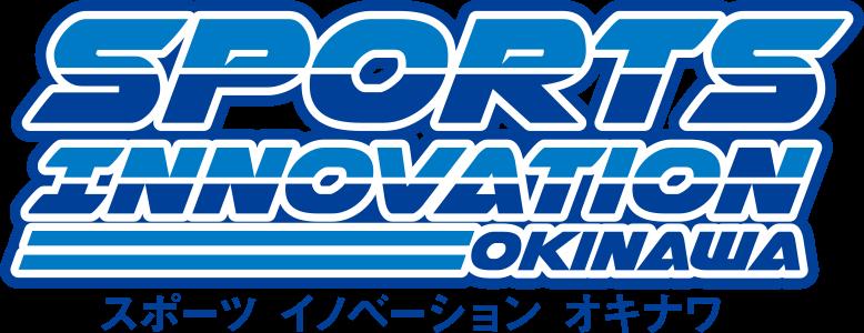 スポーツイノベーションオキナワ