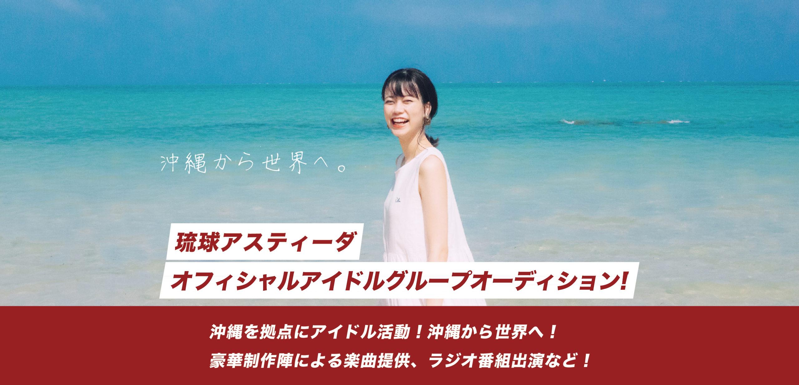 琉球アスティーダオフィシャルアイドルグループオーディションメイン画像
