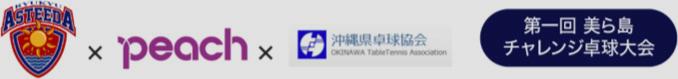 琉球アスティーダ peach 沖縄県卓球協会 第一回美ら島チャレンジ卓球大会のロゴ