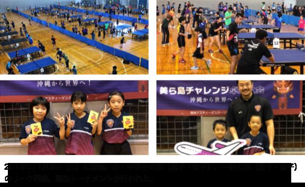 卓球のトーナメントの試合と集合写真