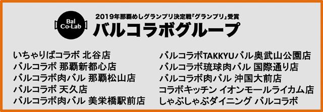 2019年那覇めしグランプリ決定戦「グランプリ」受賞 バルコラボグループ Bal Co-Lab