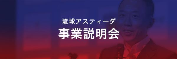 琉球アスティーダ 事業説明会