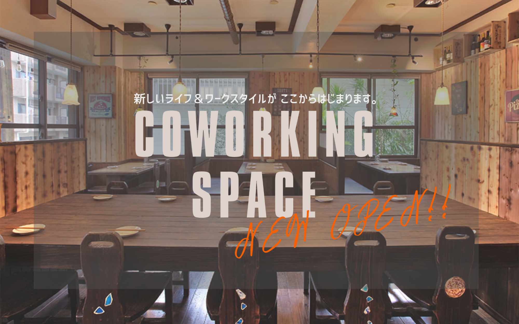 COWORKING SPACEの画像