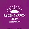 とよさきトライアスロン2020のロゴ