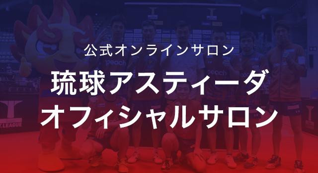 公式オンラインサロン 琉球アスティーダオフィシャルサロン