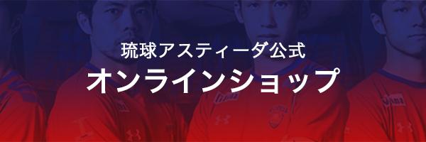 琉球アスティーダ公式オンラインショップ