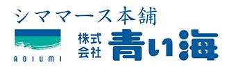 株式会社青い海