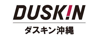ダスキン沖縄
