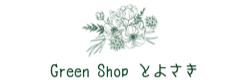 Green Shop とよさき