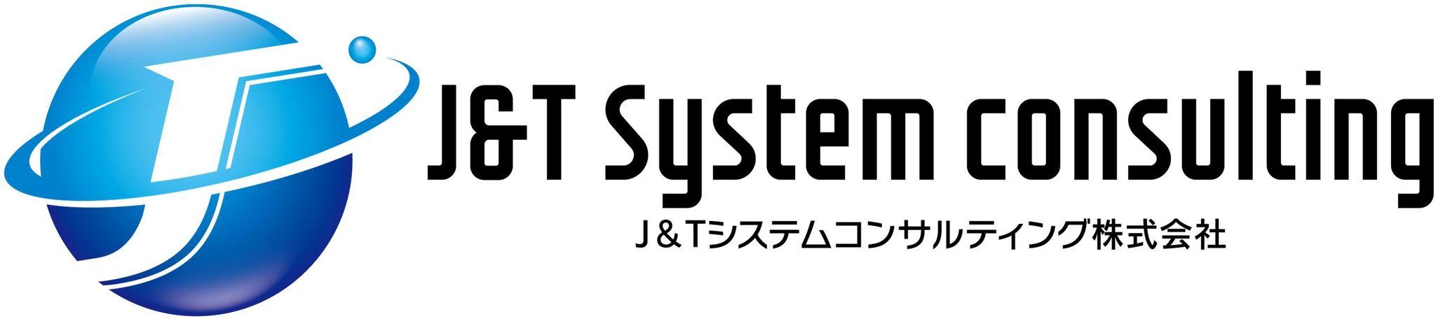 J&Tシステムコンサルティング