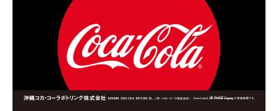 沖縄コカ・コーラボトリング株式会社