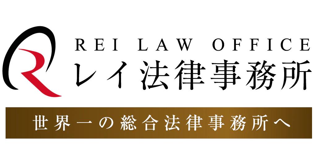 レイ法律事務所のロゴ
