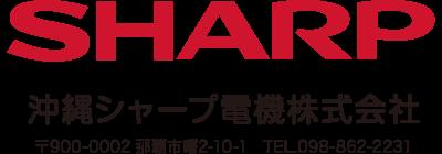 沖縄シャープ電機株式会社