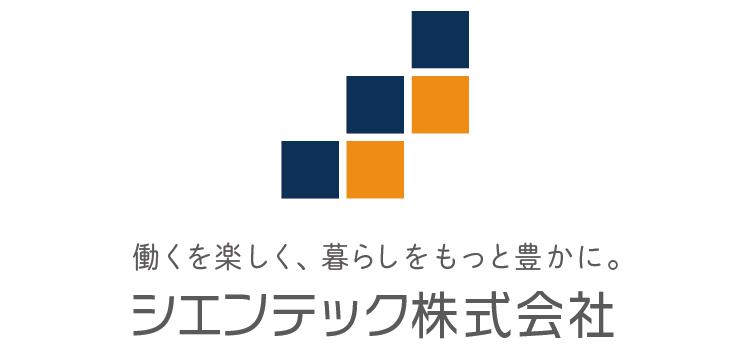 シエンテック株式会社
