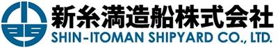 新糸満造船株式会社のロゴ