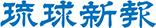 株式会社琉球新報社のロゴ