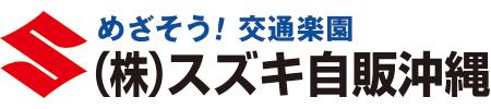 株式会社スズキ自販沖縄