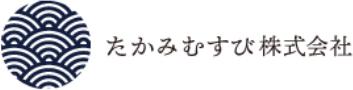 株式会社たかみすびのロゴ