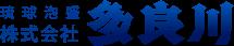 琉球泡盛株式会社多良川のロゴ