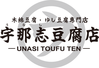 株式会社宇那志豆腐店のロゴ