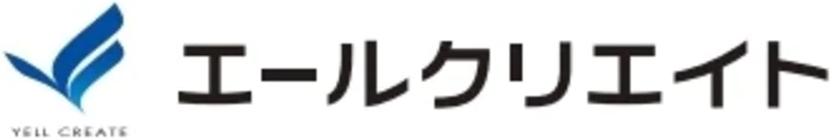 エールクリエイト株式会社のロゴ