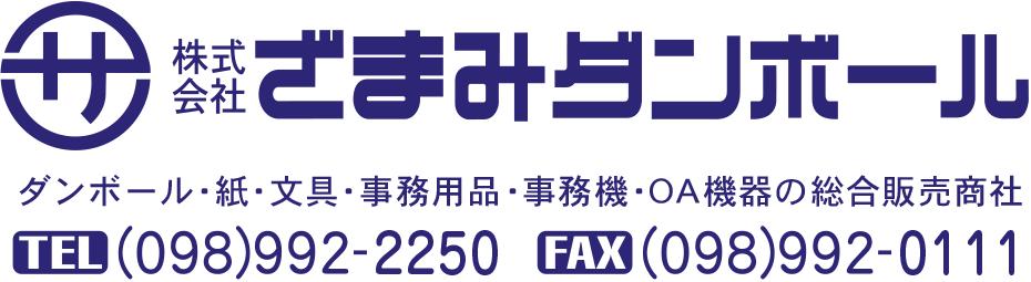 株式会社ざまみ段ボールのロゴ