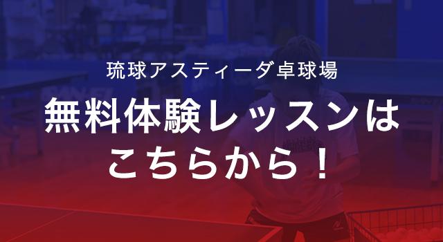 琉球アスティーダ卓球場 無料体験レッスンはこちら!
