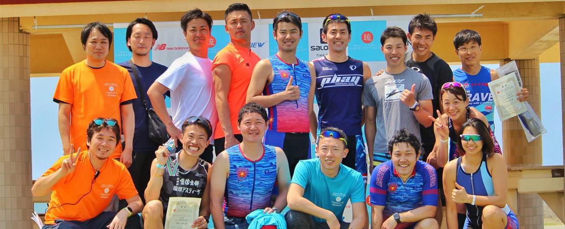 琉球アスティーダのトライアスロンチームの集合写真