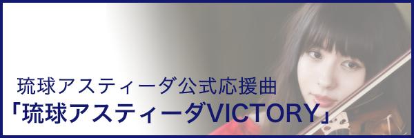 琉球アスティーダ公式応援曲「琉球アスティーダVICTORY」