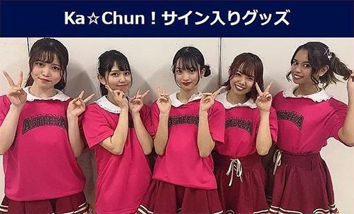 <商品 B> チームオフィシャルアイドル Ka☆Chun! 「Ka☆Chun!サイン入りグッズ」