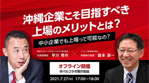 沖縄企業こそ目指すべき上場のメリットとは?