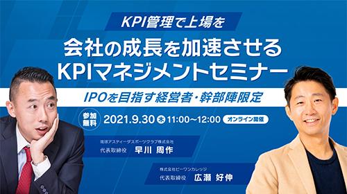 会社の成長を加速させるKPIマネジメントセミナー