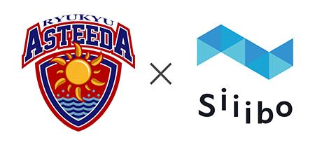 琉球アスティーダロゴとSiiibo証券ロゴ